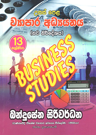 Business Studies Wyapara Adyanaya New Syallabus  Grade 13