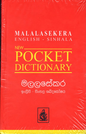 Malasekara English - Sinhala New Pocket Dictionary
