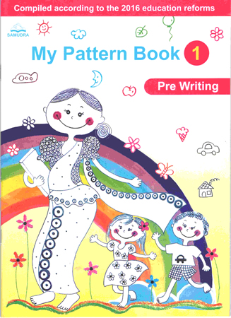 MY PATTERN BOOK 1