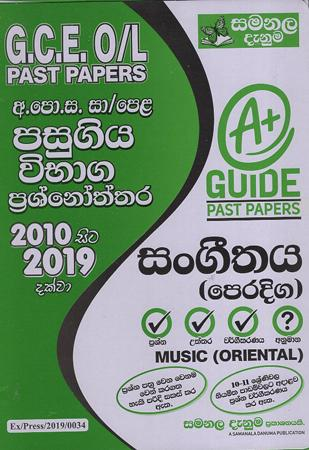 GCE O/L Past Papers : Sangeethaya (Eastern)