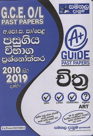 GCE O/L Chitra Past Papers