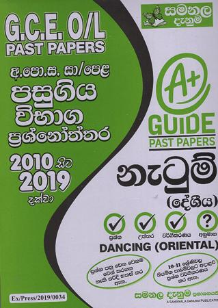 GCE O/L Past Papers Natum (Local)