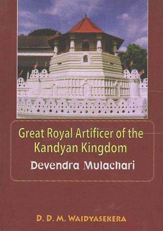 Great Royal Artificer of the Kandyan Kingdom