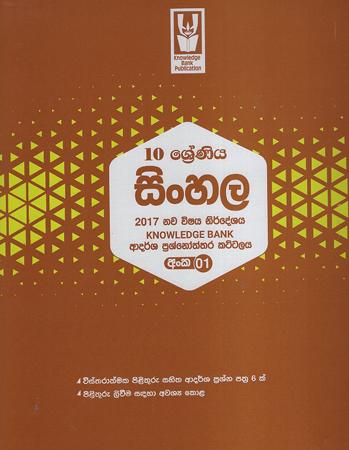 10 Sreniya Sinhala Knowledge Bank