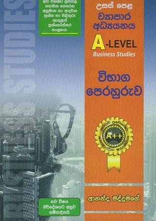 A/L business Studies Wibhaga Perahuruwa