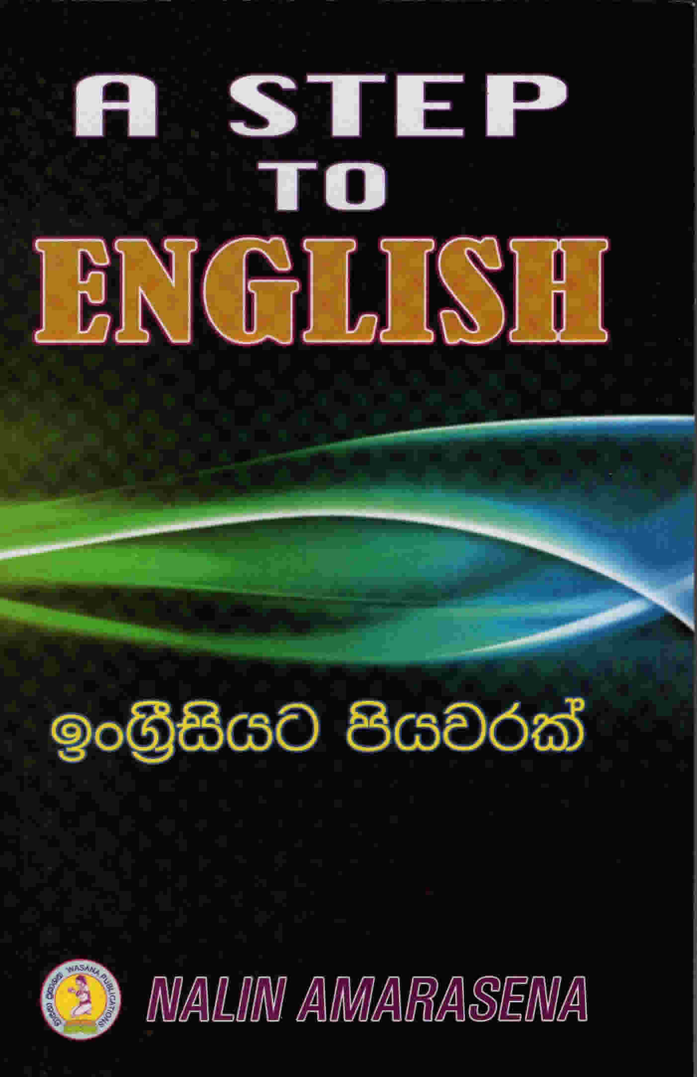 A step to English