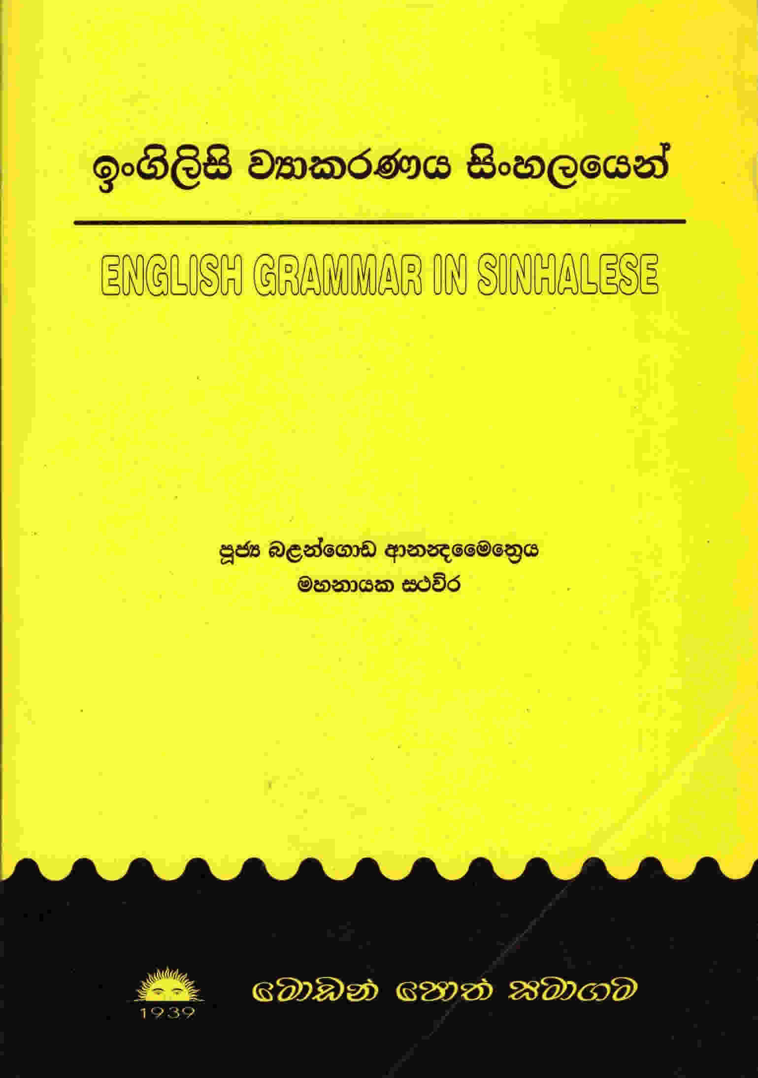 English Grammar in Sinhalese