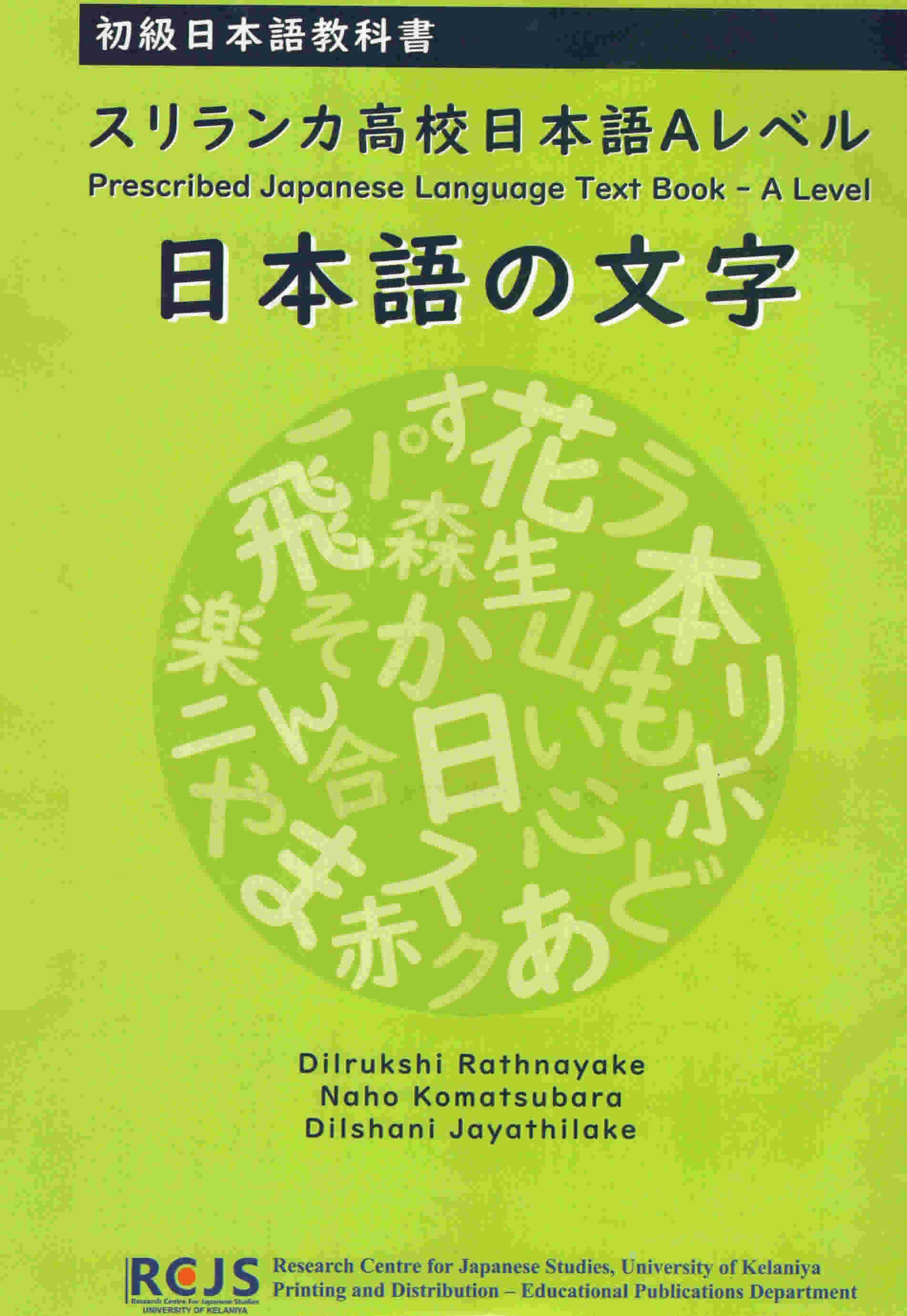 Prescribed Japanese Language Text Book - A Level
