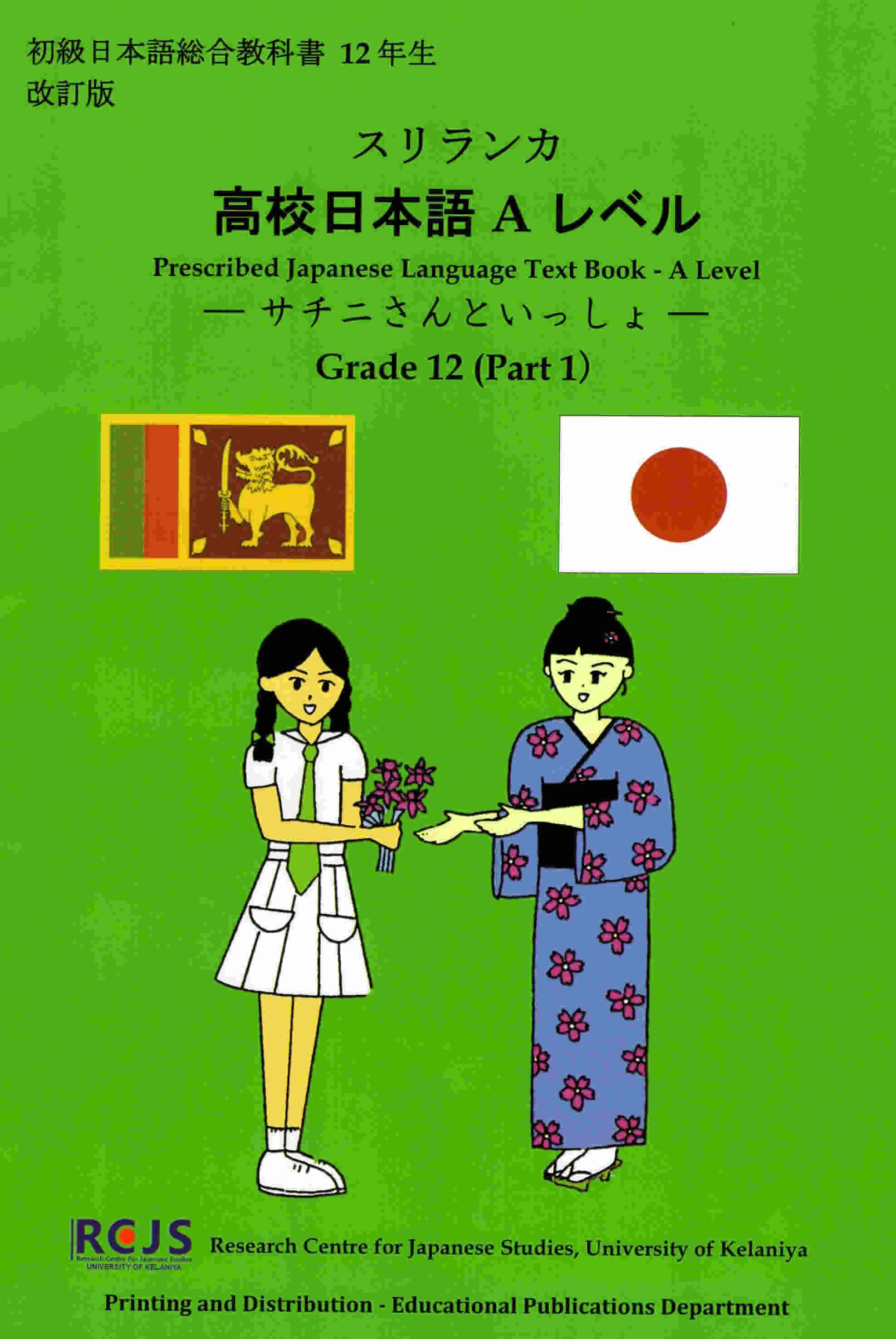 Prescibed Japanese Language Text Book - A Level