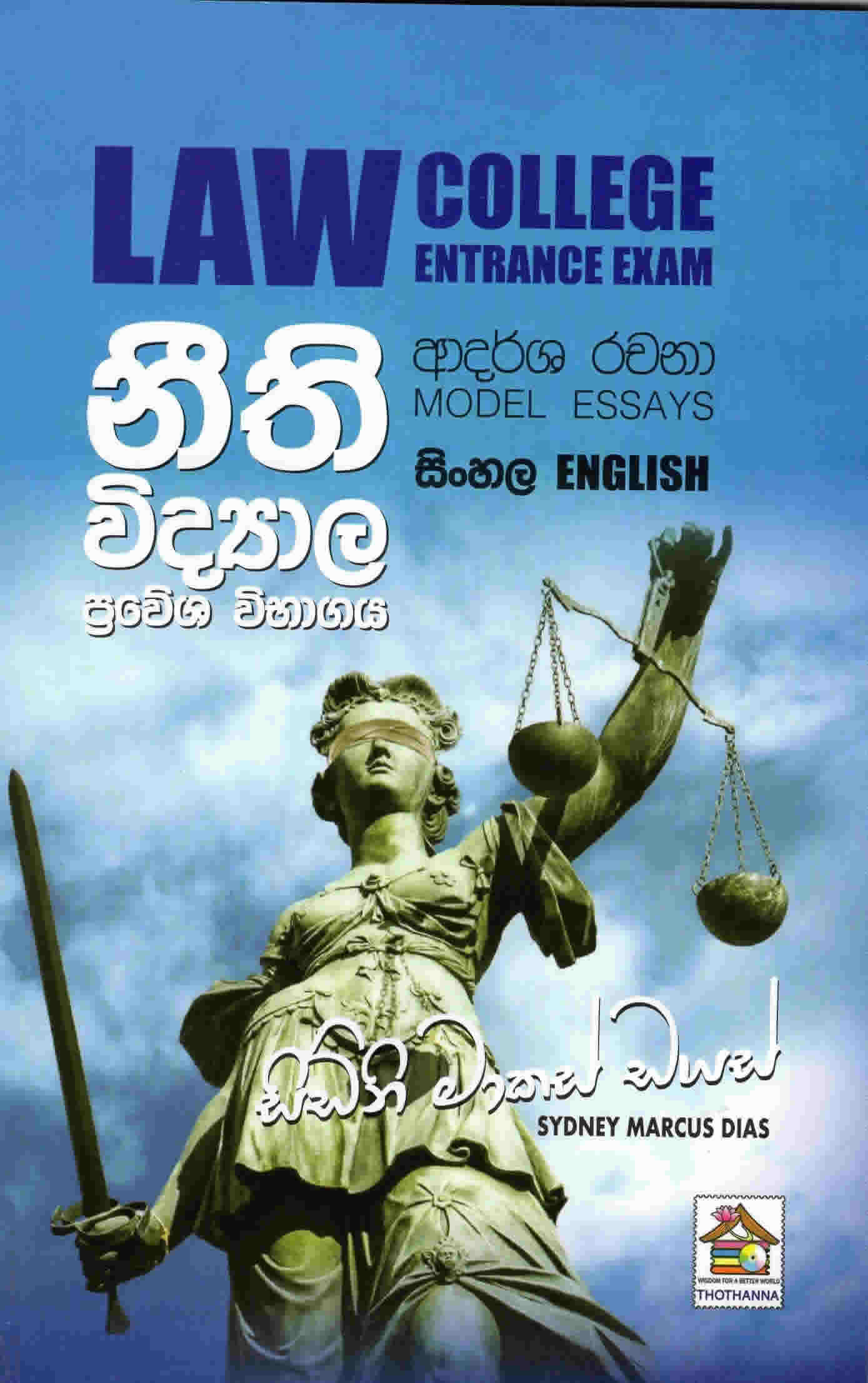 Law College Entrance Exam