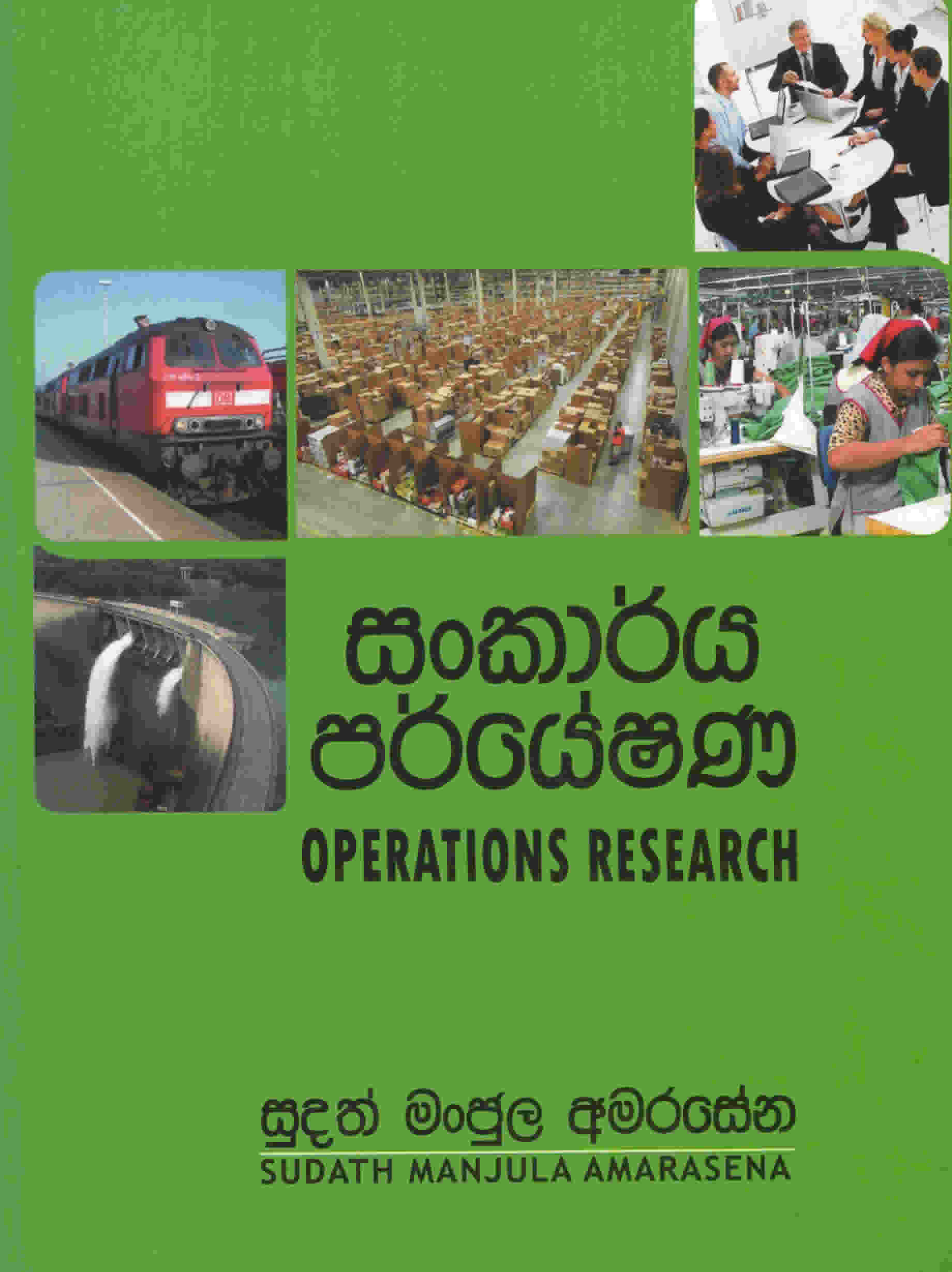 Sankarya Paryeshana (Operations Research)