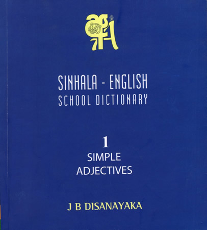 Sinhala- English School Dictionary