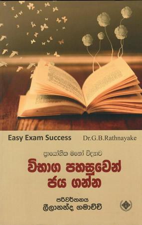 Samudra Book Shop in Sri Lanka,Read Books Online